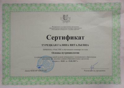 Сертификат Российский университет дружбы народов