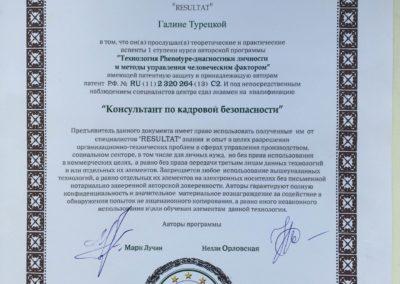 Сертификат Resultat