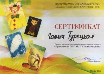 Сертификат Креативный мир