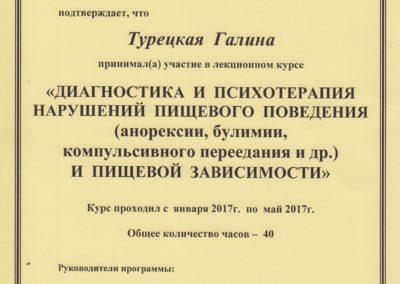 Сертификат Гештальт-подход