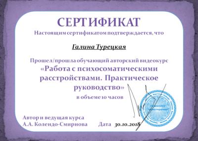 курс-Психосоматика-min