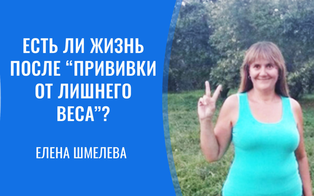 "Елена Шмелева: есть ли жизнь после ""Прививки от лишнего веса""?"