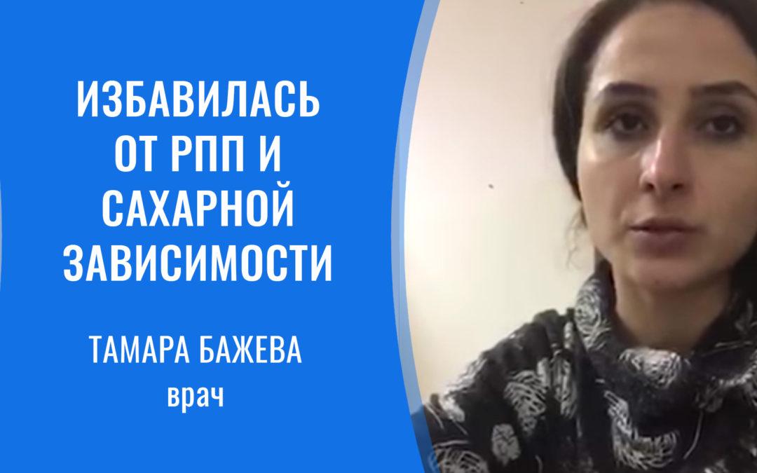 Врач Тамара Бажева избавилась от РПП и сахарной зависимости