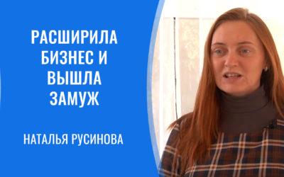 Наталья Русинова расширила бизнес и вышла замуж