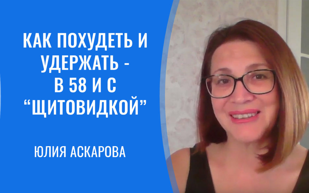"""Юлия Аскарова: Как похудеть и удержать — в 58 и с """"щитовидкой"""""""