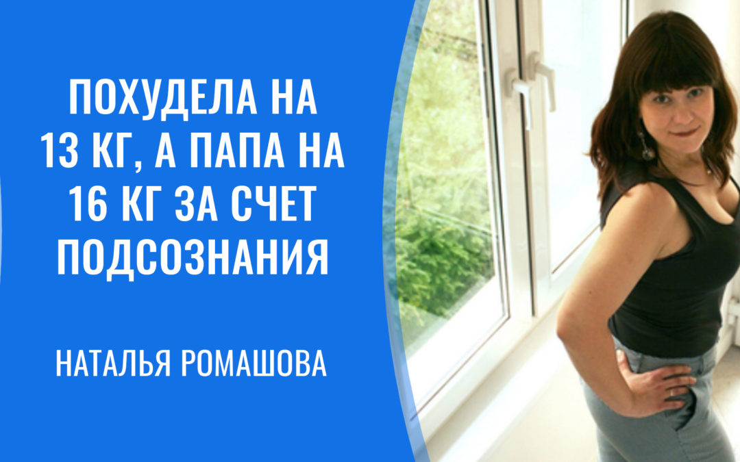 Наталья Ромашова похудела на 13 кг, а папа на 16 кг за счет подсознания