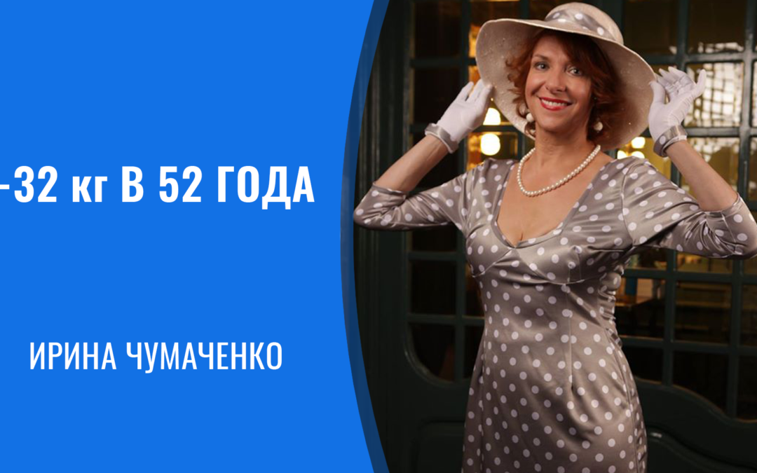 Ирина Чумаченко: -32 кг в 52 года