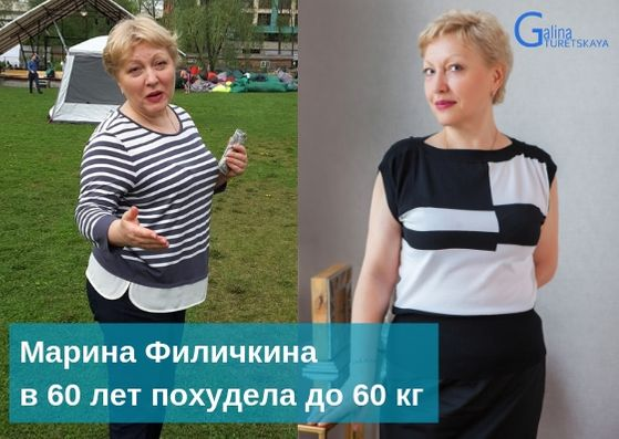 """Марина Филичкина похудела на 13 кг """"Мне не 60, а 2 раза по 30"""""""