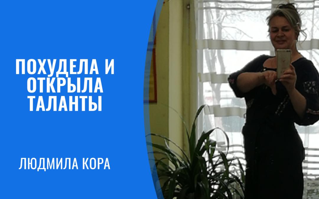 Людмила Кора: похудела и открыла таланты