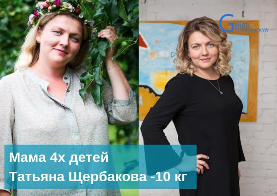 Татьяна Щербакова: как похудеть маме 4х детей